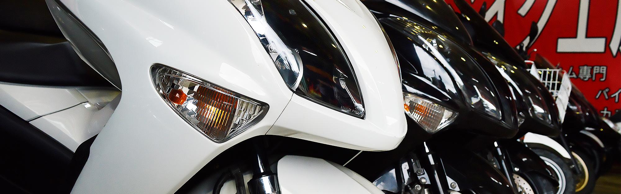 スクーター専門のゼロワンは常時カスタムベース車両を在庫しております。