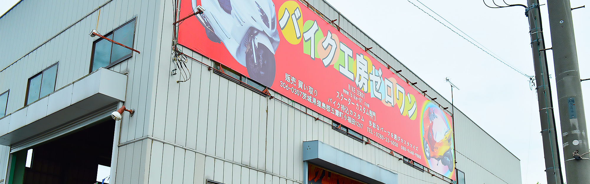 茨城県五霞町のスクーター専門のゼロワンは大きい看板と工場が目印です。